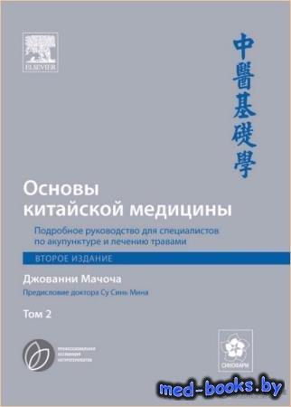 Джовани Мачоча - Основы китайской медицины в 3 томах