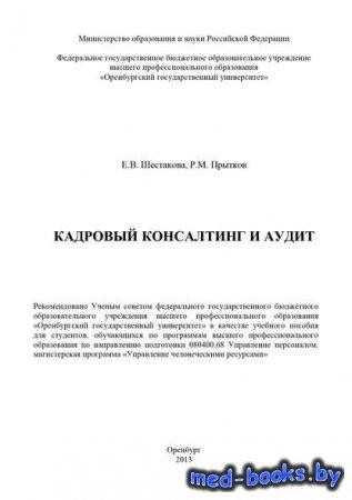 Кадровый консалтинг и аудит - Е. В. Шестакова, Р. М. Прытков - 2013 год