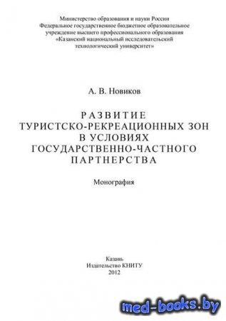 Развитие туристско-рекреационных зон в условиях государственно-частного партнерства - Алексей Новиков - 2012 год