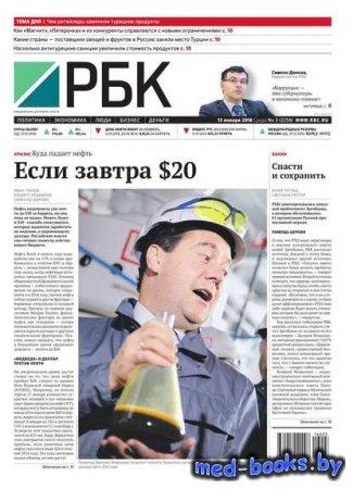 Ежедневная деловая газета РБК 03-2016