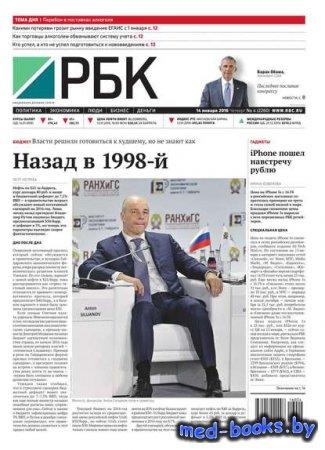 Ежедневная деловая газета РБК 04-2016