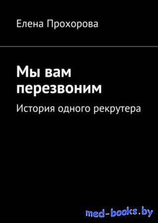 Мы вам перезвоним - Елена Прохорова - 2016 год