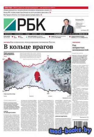 Ежедневная деловая газета РБК 239-2015