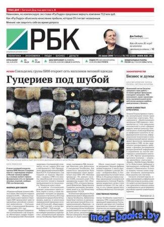 Ежедневная деловая газета РБК 110-2016