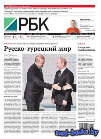 Ежедневная деловая газета РБК 112-2016