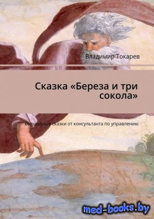 Сказка «Береза и три сокола». Волшебные сказки от консультанта по управлению - Владимир Токарев - 2016 год