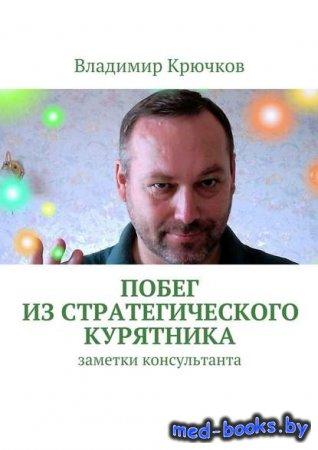 Побег из стратегического курятника - Владимир Крючков - 2016 год