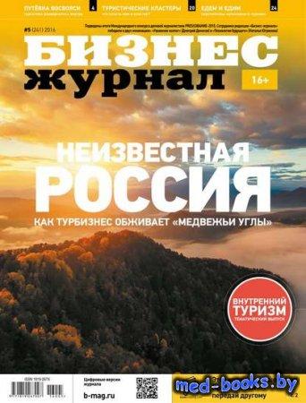 Бизнес Журнал 05-2016