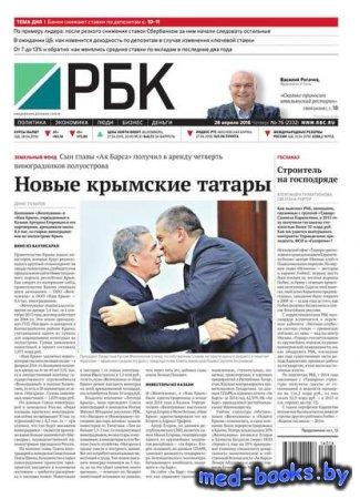 Ежедневная деловая газета РБК 76-2016