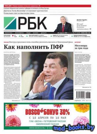 Ежедневная деловая газета РБК 77-2016
