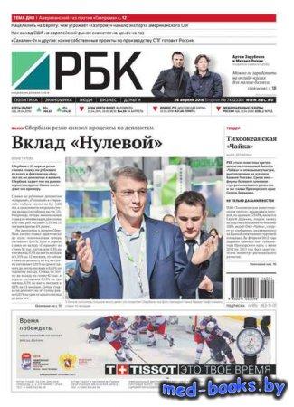 Ежедневная деловая газета РБК 74-2016