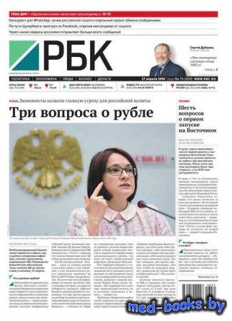 Ежедневная деловая газета РБК 75-2016