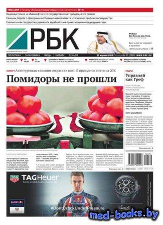 Ежедневная деловая газета РБК 72-2016