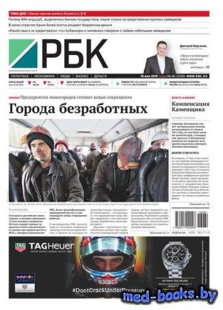 Ежедневная деловая газета РБК 84-2016