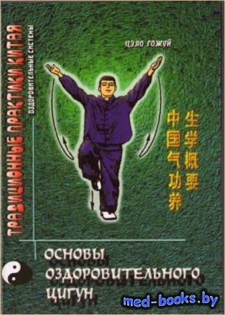 Цзяо Гожуй - Основы оздоровительного цигун
