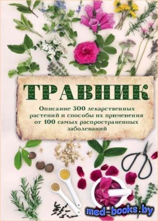 Подоляк А. - Травник: Описание 300 лекарственных растений и способы их применения от 100 самых распространенных заболеваний