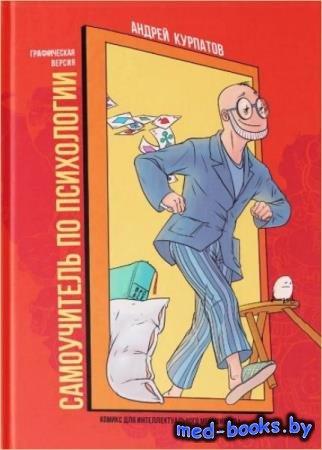 Андрей Курпатов - Комикс для интеллектуального меньшинства. Самоучитель по психологии