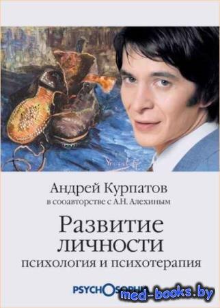 Андрей Курпатов - Развитие личности. Психология и психотерапия