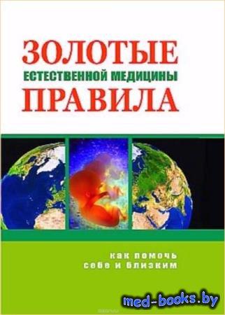 М.В.Оганян - Золотые правила естественной медицины