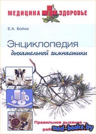 Бойко Е.А. - Энциклопедия дыхательной гимнастики