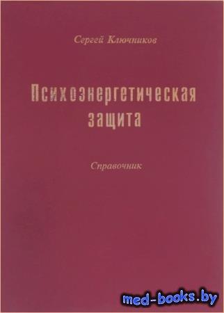 Ключников С.Ю. - Психоэнергетическая защита. Справочник