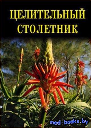Иван Дубровин - Целительный столетник