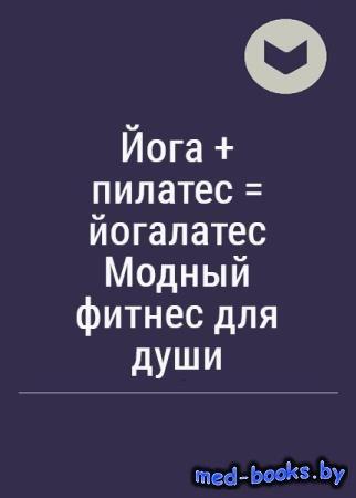 Синтия Вейдер - Йога + пилатес = йогалатес. Модный фитнес для души