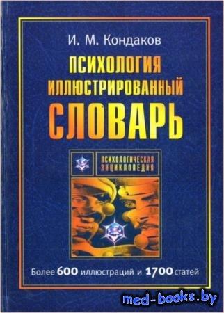 Кондаков И.М. - Психология. Иллюстрированный словарь