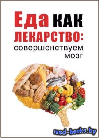 Марьяна Романова - Еда как лекарство. Совершенствуем мозг