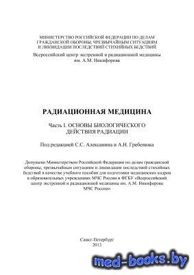 Радиационная медицина. Часть 1. Основы биологического действия радиации - Алексанин С.С., Гребенюк А.Н. - 2013 год