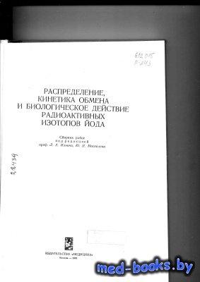 Распределение, кинетика обмена и биологическое действие радиоактивных изото ...
