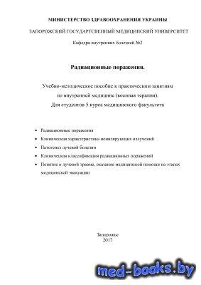Радиационные поражения - Визир В.А., Полякова А.В. - 2017 год