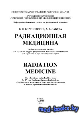 Радиационная медицина = Radiation medicine - Бортновский В.Н., Лабуда А.А. - 2014 год
