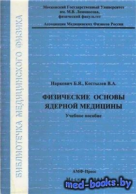 Физические основы ядерной медицины - Наркевич Б.Я., Костылев В.А. - 2001 го ...