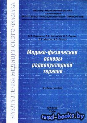 Медико-физические основы радионуклидной терапии - Наркевич Б.Я. и др. - 2006 год