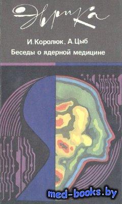 Беседы о ядерной медицине - Королюк И.П., Цыб А.Ф. - 1988 год