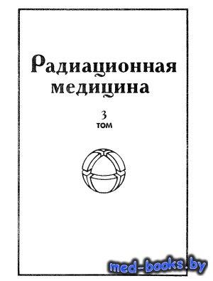 Радиационная медицина. Том 3. Радиационная гигиена - Ильин Л.А. - 2002 год