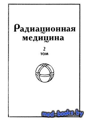 Радиационная медицина. Том 2. Радиационные поражения человека - Ильин Л.А.  ...