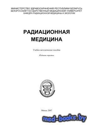 Радиационная медицина - Стожаров А.Н. и др. - 2007 год