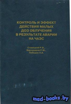 Контроль и эффект действия малых доз облучения в результате аварии на Черно ...