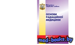 Основи радіаційної медицини - Овчаренко О.П., Лазар А.П., Матюшко Р.П. - 20 ...