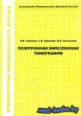 Позитронная эмиссионная томография - Хмелев А.В., Ширяев С.В., Костылев В.А. - 2004 год