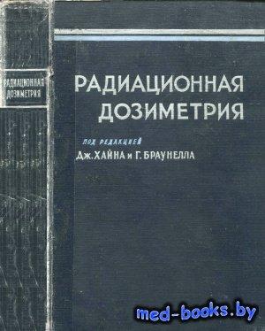 Радиационная дозиметрия - Хайн Дж., Браунелл Г. - 1958 год