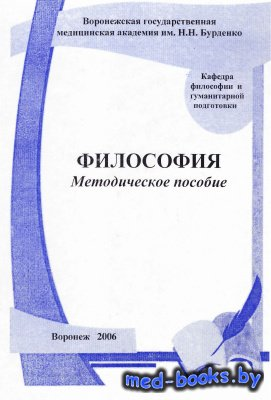 Философия. Методическое пособие - Моисеев В.И. - 2006 год
