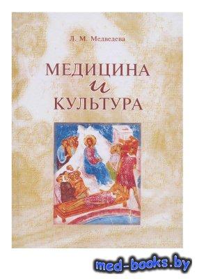 Медицина и культура - Медведева Л.М. - 2014 год