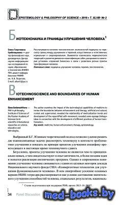 Биотехнонаука и границы улучшения человека - Гребенщикова Е.Г. - 2016 год