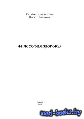 Философия здоровья - Шаталов А.Т. - 2001 год