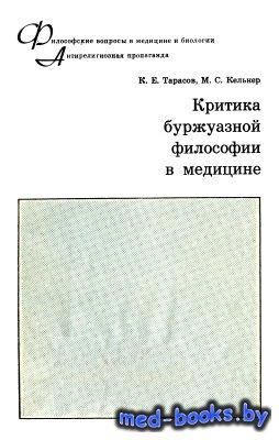 Критика буржуазной философии в медицине - Тарасов К.Е., Кельнер М.С. - 1976 ...