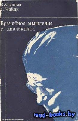 Врачебное мышление и диалектика: Истоки врачебных ошибок - Сырнев В.М., Чикин С.Я. - 1973 год