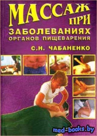 С.Н. Чабаненко - Массаж при заболеваниях органов пищеварения